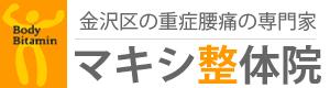 マキシ整体院は金沢文庫駅の腰痛専門院